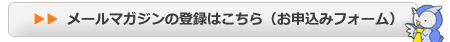 メールマガジン登録へ